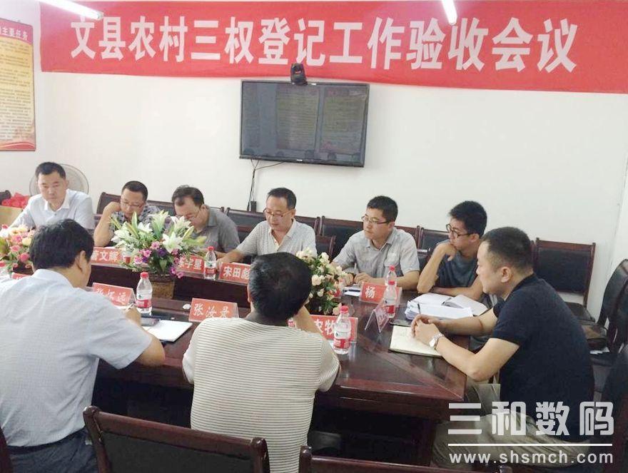 7  文县农村土地承包经营权确权登记颁证项目.jpg
