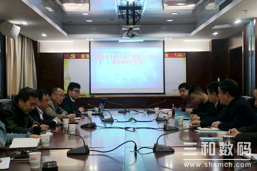 12 . 陇南市本级不动产数据信息整合项目_副本.jpg